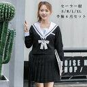 学生服 ブラック+ホワイト·上下セット セーラー服...