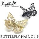 ●メール便送料無料●【SALE ヘアクリップ】蝶々 クリップ...