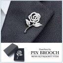 ●メール便送料無料●【ブローチ】バラ 薔薇 ローズ ブローチ ラペルピン 結婚式 父の日