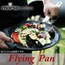 morso living フライパン [アウトドア/野外/調理/料理/バーベキュー/グリル/モルソー/MORSO] 02P01Oct16