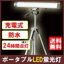 【送料無料】ポータブル式LED蛍光灯 どこでもライトくん CLL−010 [蛍光灯/照明/LED/