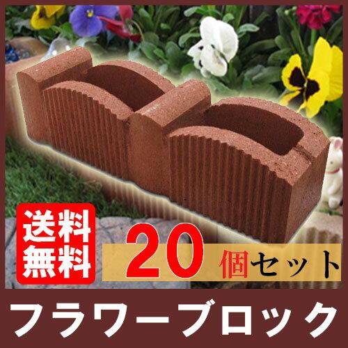 アーチボックス レッド×20個(N97082)[花壇/ブロック/ガーデン/庭/エクステリア] 05P01Oct16