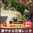 花壇ブロック フローラガーディアンライト イエロー コーナー ×4個(N96122) [花壇/ブロック/ガーデン/庭/縁取り/土留め/エクステリア] 父の日