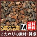 化粧砂利 ナチュラルフェーバー ダークカラー M 10kg×