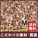 化粧砂利 ナチュラルフェーバー ミディアムカラー M 1
