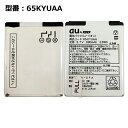 正規品 au エーユー 65KYUAA 電池パック [W65...