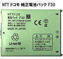【NTTドコモ純正】 電池パック F30 [らくらくスマートフォン2 F-08E対応]「中古」