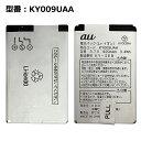 【au エーユー純正】 電池パック KY009UAA[K00...