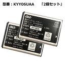 【2個セット】 au純正 電池パック KYY06UAA [G...