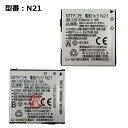 正規品【NTTドコモ純正】 電池パック N21 [N-01A...