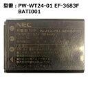 正規品【NEC純正】 電池パック PW-WT24-01 EF...