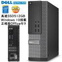 中古パソコン デスクトップ DELL OptiPlex 3020/7020/9020 SFF  中古パソコン Windows10 Pro 64bit インストール済み