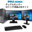 パソコン デスクトップ 【デュアルモニター 22インチ液晶x2台セット】【Windows 10搭載】...