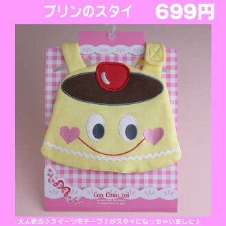 Pudding baby bib