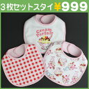 Parfait bib 3 pieces set
