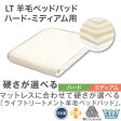 日本製 送料無料 フランスベッド LT 羊毛ベッドパッド ハード-ミディアム クイーン 170×195cm 【RCP】