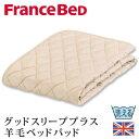 送料無料 フランスベッド グッドスリーププラス 羊毛ベッドパッド ワイドダブルロング 154×205cm 【RCP】