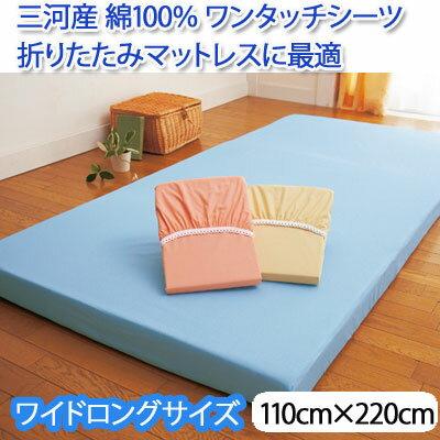 日本製 ワンタッチシーツ シングルロングワイド 綿100% 110×220cm【RCP】【3ss】