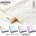 脱脂綿とガーゼでつくる究極の寝具 pasima パシーマ キルトケット(3層構造) シング