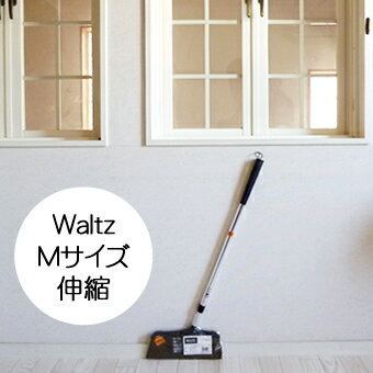 美容室お掃除お洒落なほうきWaltzワルツ