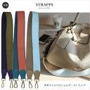 ショルダーストラップ 単品【STRAPPS ストラップス】本...