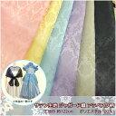 【衣装・ドレス】サテン生地ジャガード織り☆アラベスク柄【パーティ・発表会】