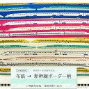 【楽天スーパーセール限定価格】布鉄 新幹線 ボーダー柄 11号 ハンプ生地 50