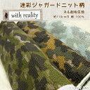 【with reality ウィズリアリティ】迷彩ジャガードニット柄☆ネル起毛生地【毛糸・リアルプリント・フェイク】