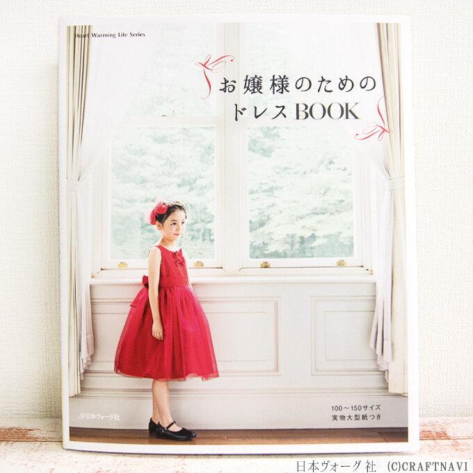 【レシピ本】お嬢様のためのドレスBOOK【型紙・ハンドメイド・パターン・発表会】...:hc-sh:10004058