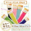 【nico-nico days】80cmパック販売☆カラーストレッチベルト約30mm巾【織ゴム・ランチボックス】