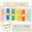 【nico-nico days】1mパック販売☆ラメ入りアクリルテープ 約25mm巾【かばん・バッグ】