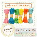 【nico-nico days】2mパック販売☆ラメ入りコード 約5mm巾【ひも・巾着・入園入学】