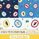【nico-nico days】ドロップパッチ のりもの シーチング生地【飛行機・船・車】