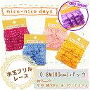 新色追加♪【nico-nico days】水玉フリルレース☆0.8Mパック 約25mm巾【ドット柄】