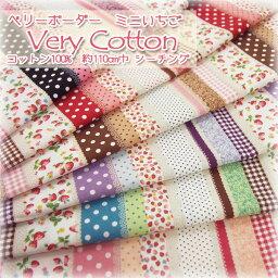 【Very Cotton】ベリーボーダー小いちご柄★綿シーチング生地【イチゴ・水玉】