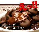 ミルク&ビター 2個セット 送料無料【そのまんま ディアチョコ!】 訳あり1kg TVで話題 ダイエットチョコレート クーベルチュールチョコ..