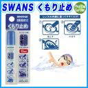 【ポイント10倍】 SWANS 【スイミングゴーグル用 くもり止め】スイマーズデミスト SA30B 水泳 水中メガネ 曇り留め