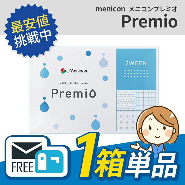 【送料無料】【メール便】2ウィーク メニコン プレミオ 1箱(1箱6枚入)Menicon Premio 2ウィーク 2week メニコンプレミオ ぷれみお【代引き不可】super sale【RCP】