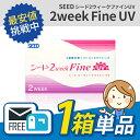 ◆◆シード 2ウィークファイン UV(1箱6枚入) 1箱 2...