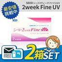 ◆◆シード 2ウィークファイン UV(1箱6枚入) 2箱セット 2週間使い捨て コンタクトレンズ SEED 2week fine UV