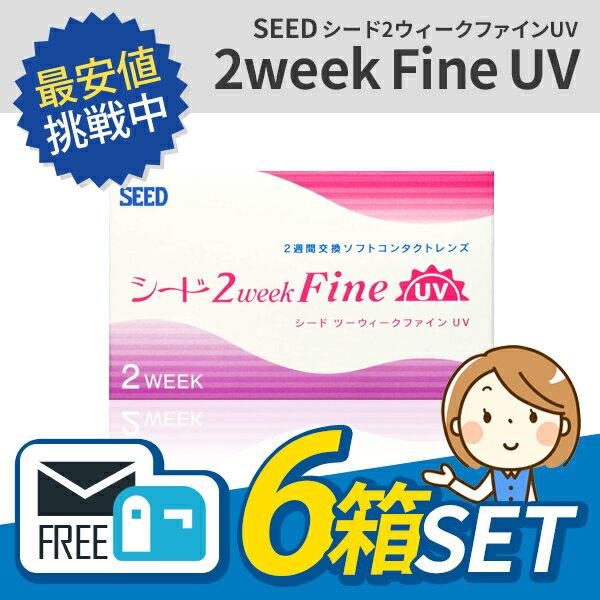 ◆◆シード 2ウィークファイン UV(1箱6枚入) 6箱セット 2週間使い捨て コンタクトレンズ SEED 2week fine UV【代引不可】【RCP】