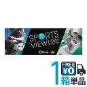 【送料無料】スポーツビューワンデー 1箱(1箱30枚入)AIME アイミー 1日使い捨て SPORTS VIEW ONEDAY