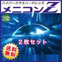 【送料無料】メニコンZ 両眼2枚セット menicon メニコンZ ハードコンタクトレンズ【保