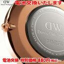 電池交換 腕時計 ダニエルウェリントン Daniel Wellington ブランド ウォッチ クォーツ 腕時計電池交換 腕時計修理 デンチ交換 ファッ..