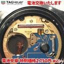 電池交換 腕時計 タグ・ホイヤー TAG...
