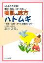 美肌の味方ハトムギ?お茶・お粥・エキスで健康づくり、あらためて知ってほしいハトムギの薬効:健康食品の効果を解説した書籍
