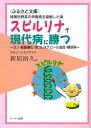 スピルリナで現代病に勝つ?ガン・動脈硬化・高コレステロール血症・糖尿病、緑黄色野菜不足の現代人に「スピルリナ」:健康食品の効果を解説した書籍