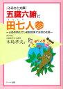 五臓六腑に田七人参—止血作用とガン抑制効果で注目、にわかに脚光を浴びた古くて新しい生薬:健康食品の効果を解説した書籍