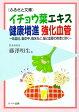 イチョウ葉エキス健康増進強化血管—高齢化時代のエースとして期待の保健食品:健康食品の効果を解説した書籍