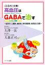 高血圧はギャバ(GABA)で治す?日本の国民病「高血圧」対策の決定版、脳卒中、心臓病、糖尿病、更年期障害、痴呆症に効果:健康食品サプリの効果を解説した書籍